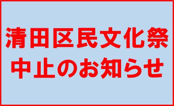 清田区民文化祭中止のお知らせ